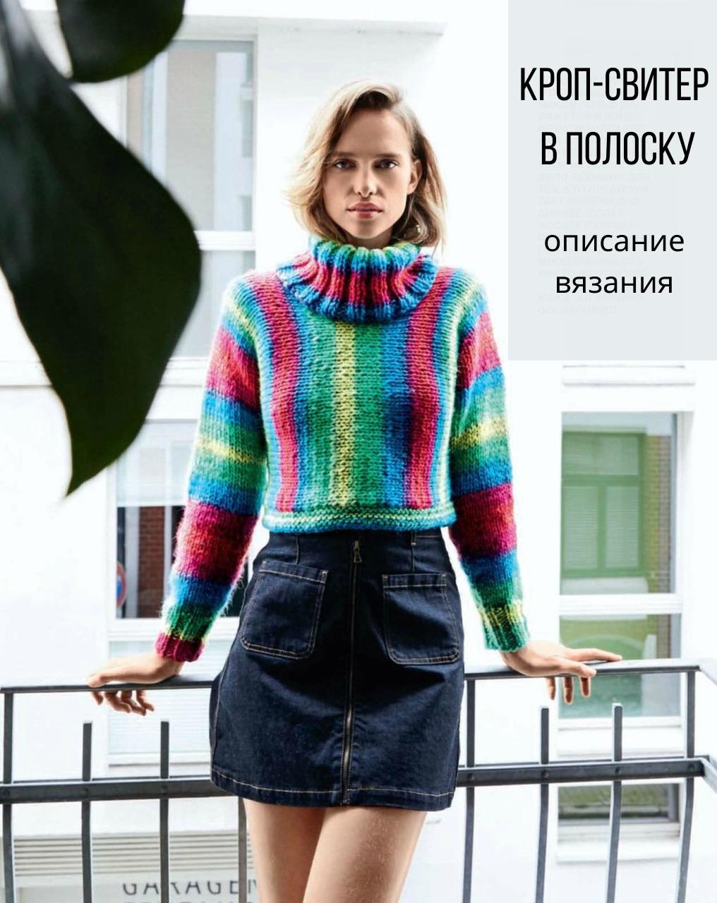 Кроп свитер в полоску